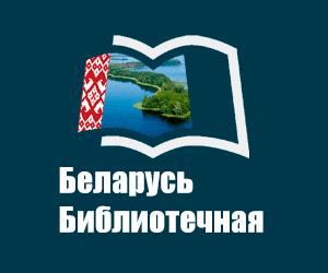 """Баннер проекта """"Беларусь библиотечная"""""""